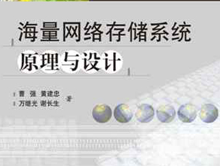 网络存储原理与技术_海量网络存储系统原理与设计