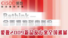 全面拥抱磁盘备份 爱数2009新品及方案全国巡展