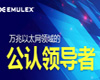 Emulex 万兆以太网领域的公认领导者