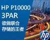 融合有力 存储无界 HP P10000 3PAR 欲做联合存储的王者