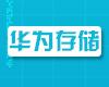 华为存储:全面布局 突破创新