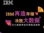 IBM���������洢ҡ��ʢ��