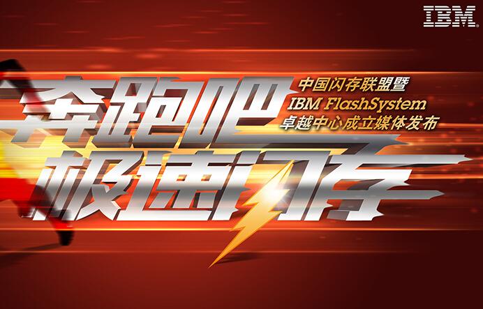 中国闪存联盟成立暨IBM Flash System卓越中心启动仪式直播