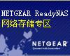 NETGEAR ReadyNAS网络存储专区