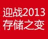 2012-2013年度访谈  迎战2013存储之变