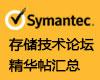 Symantec存储技术 精华帖汇总