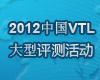 2012中国VTL大型评测活动