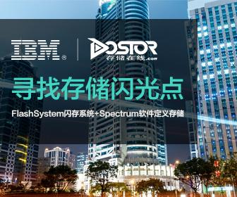 IBM存储专区-寻找存储闪光点