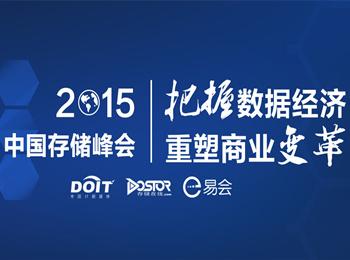 2015中国存储峰会