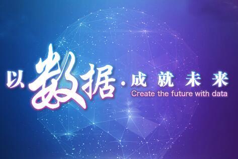 紫光西部数据成立盛典