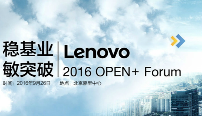 Lenovo OPEN+ Forum 2016
