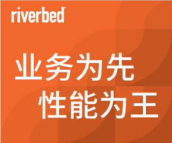 Riverbed专区