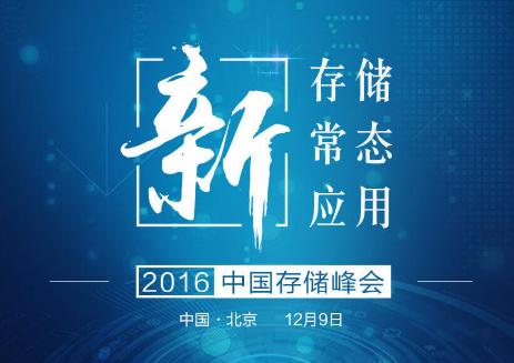 2016中国存储峰会