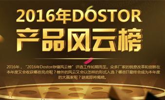 2016年DOSTOR产品风云榜
