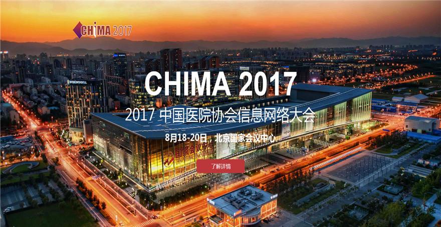 神州云科与你相约CHIMA 2017大会