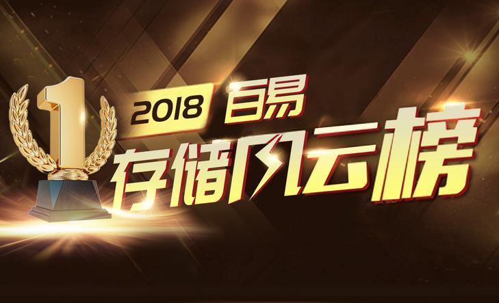2018百易存储风云榜